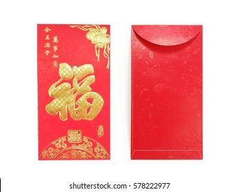 Ang Bao envelope.the chinese language.It means the business flourished