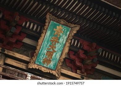 "Aoi Aso Shrine (one of the National Treasures of Japan)  Translation ""Aoi Aso Shrine""                               - Shutterstock ID 1915749757"