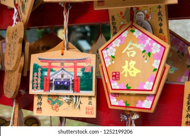 Aomori, Japan 17 Jul, 2017- A Japanese votive plaque(Ema) hanging in Utou shrine,Aomori, Aomori Prefecture, Japan. Ema are small wooden plaques used for wishes by shinto believers.