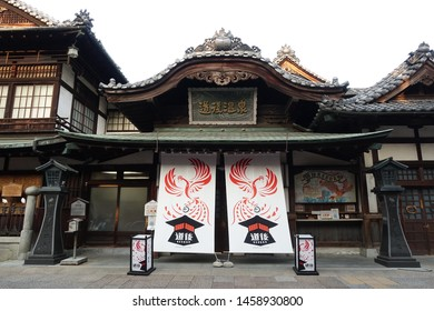 Apr 2019 - Matsuyama, JAPAN - Dogo Onsen bath house entrance. It is one of the oldest and most celebrated bath houses in the country.