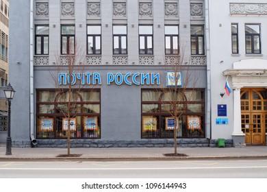 April 30, 2018 - Kazan, Tatarstan republic, Russia. Exterior of Russian post office