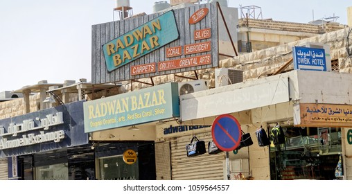 Aqaba, Jordan, March 8, 2018: Signs at shops and signs for tourists in downtown Aqaba, for purchase of silver, coral, embrodery, carpets and oriental arts, middle east