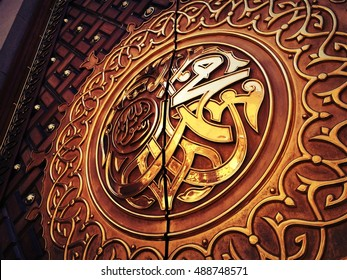 Arabic calligraphy depicting the Prophet Muhammad's name written on the door of the mosque Nabawi in Medina, Saudi Arabia