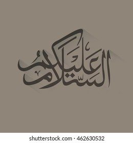 arabic calligraphy meaning peace be upon you