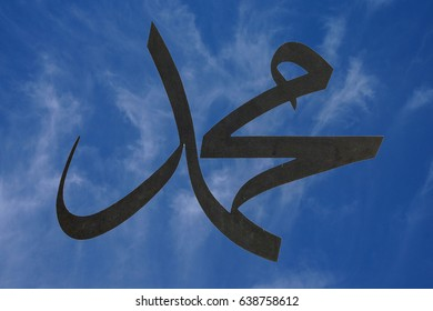 Arabic calligraphy for name of Prophet Mohammed (Peace be upon him)   against blue sky, Turkey