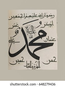 Arabic calligraphy for name of Prophet Mohammed (Peace be upon him)   Ulu camii ( Grand mosque)  Bursa, Turkey