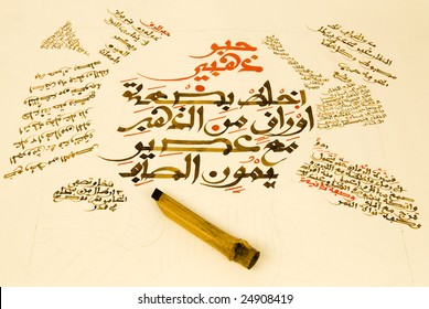 Arabic Calligraphy on paper