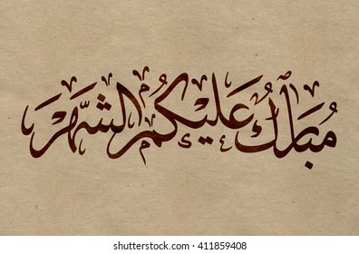 Arabic Calligraphy  Translation: may God bless you in this month
