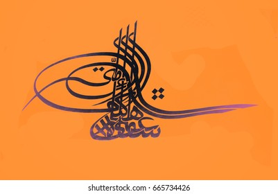 Arabic calligraphy with turga signature of Sultan, and with name of Allah and Prophet Mohammed (Peace be upon him)   Ulu camii ( Grand mosque)  Bursa, Turkey