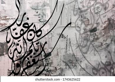 arabic calligraphy verse with painting background and that mean ''And ask forgiveness from your god that He was Forgiving ''