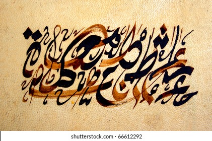 Arabic calligraphy written on leather