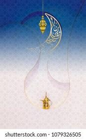 "Arabic coffee with ramadan kareem words Translation:  ""Ramadan Kareem is Happy & Holy Ramadan,  a month of fasting for Muslims."