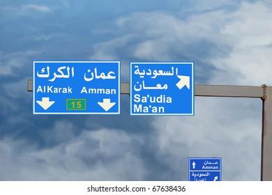 Arabic English Road Signs in Jordan