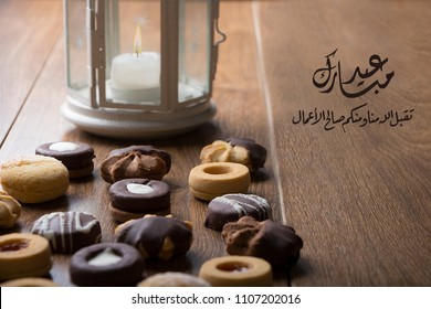 Arabic Greeting Card : Eid Mubarak - English Translation : Blessed Feast - May Allah accept our and your good deeds - Collection of Eid El Fitr kahk and biscuits - Cookies of El Fitr Islamic Feast