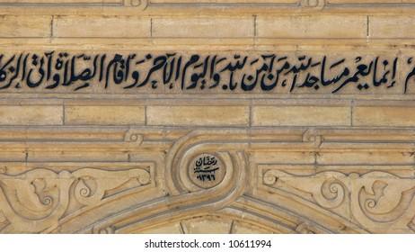 Arabic inscription over mosque entrance, Cairo, Egypt