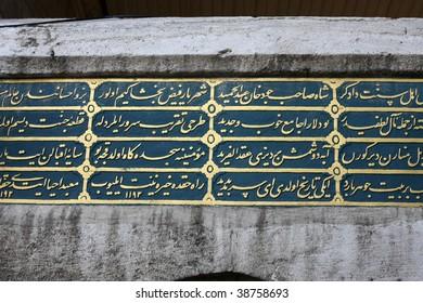 Arabic inscription over mosque entrance