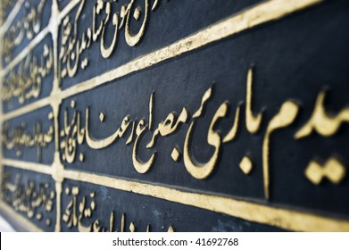"""Arabic script in the Topkapi Palace, Istanbul. The text reads """"God opens the doors to the penitents"""""""