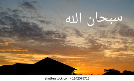 Arabic word of Subhanallah describing Allah is Perfect, free from any errors or defect. With a beautiful background of sunset.