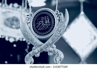 Arabic words printed on an interior hanging showpiece object unique photo