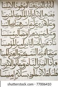 Arabic writings in Fez, Morocco