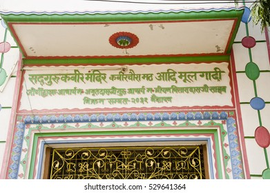 aranasi / India 13 December 2015 , entrance of kabir chaura math at Varanasi India