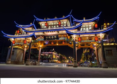 The arches of a Chinese ablaze with lights.