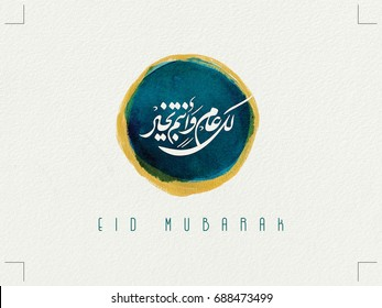 "An artistic watercolor Eid cards design with a Sufi Dancer and the words ""Eid Saeed = Happy Eid"" in Arabic."