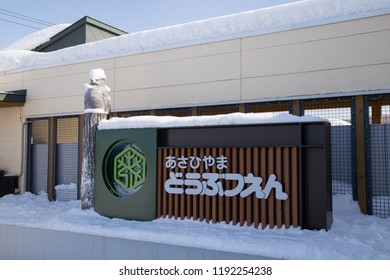 Asahiyama zoo, Asahikawa, Hokkaido, Japan - February 2018 : Entrance gate of Asahiyama zoo in winter season with snow cover