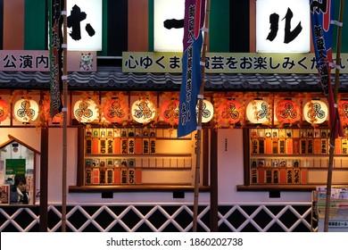 Asakusa, Tokyo, Japan-November 23, 2020: Asakusa Engei Hall a traditional live Japanese Rakugo and Manzai (stand-up comedy by groups) theatre. Tight shot, lit up signage at night.