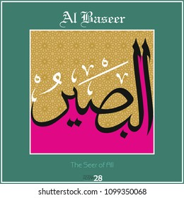 Asmaul husna, 99 names of Allah. Every name has a different meaning. It can be used as wall panel, greeting card, banner. Al BAseer - The Seer of All - El Basir