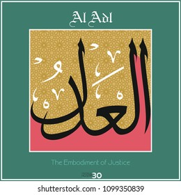 Asmaul husna, 99 names of Allah. Every name has a different meaning. It can be used as wall panel, greeting card, banner. Al Adl - The Embodiment of Justice - El Adl