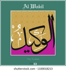 Asmaul husna, 99 names of Allah. Every name has a different meaning. It can be used as wall panel, greeting card, banner.