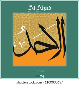 Asmaul husna, 99 names of Allah. Every name has a different meaning. It can be used as wall panel, greeting card, banner. Al Ahad - The One