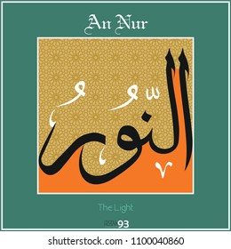 Asmaul husna, 99 names of Allah. Every name has a different meaning. It can be used as wall panel, greeting card, banner. An Nur - The Light