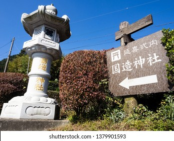 Aso, Japan - November 5, 2016: Entrance to the historic Kokuzo Shrine in Aso caldera, part of Aso-Kuju National Park