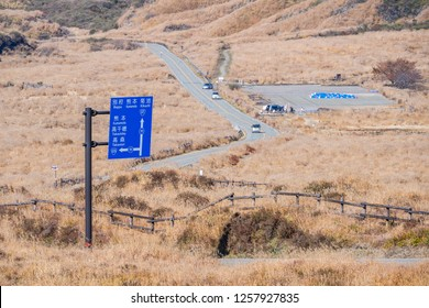 Aso, Kumamoto, Japan, November 10, 2018: Aso mountain and dry brown grassland with miscanthusm in autumn, blue sky.