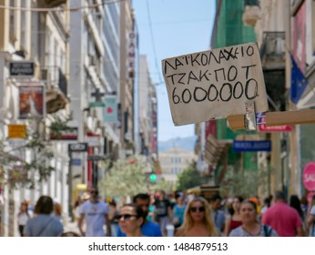 "ATHENS, CENTER / GREECE - JULI 22 2019: Focus on a sign about a ""public lottery"" and a jackpot for 6 millions euros in a Athenian shopping area."