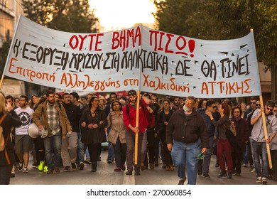 ATHENS, GREECE - APR 16, 2015: Anarchist protesters near Athens University, which has been occupied by protesters - voiced support for a hunger strike by prisoners convicted under anti-terrorism laws. - Shutterstock ID 270060854