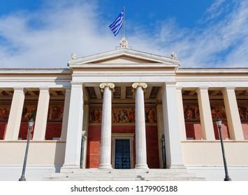 Athens Greece, the national university neoclassical facade
