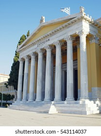 Athens Greece, Zappeion exhibitions and conference hall neoclassical building