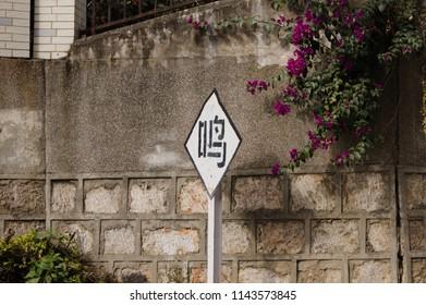 """Attention"" chinese street signal (Kunming, Yunnan, China)"