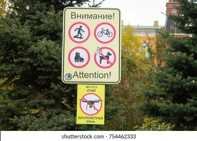 Attention sign in Aleksandrovski park near Red Square and Kremlin in Moscow, Russia