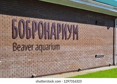 August 25, 2018 - Voronezh, Russia. The enterance to Beaver aquarium in Voronezh region