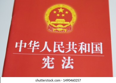 August 29, 2019, Beijing, China, Constitution of the People's Republic of China, Chinese Law, Chinese Constitution, China National Emblem.(中华人民共和国宪法:Constitution of the People's Republic of China)