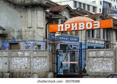 Back entrance to me market Privoz in Odessa, Ukraine