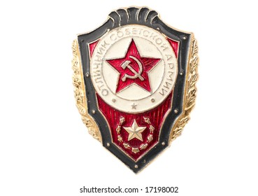 badge of army ussr on the isolated background