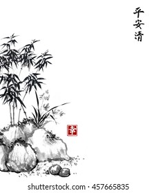 Bamboo tree and wild orchid on rocks. Traditional Japanese ink painting sumi-e. Contains hieroglyphs - peace, tranquility, clarity, happiness,