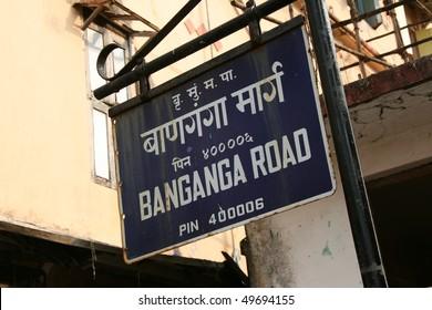Banganga Village in Bombay City, India