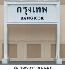 Bangkok Station label at train station located in Bangkok city center, Thailand