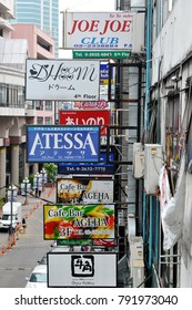 Bangkok, Thailand - April 12, 2013: Signs advertising hostess clubs are seen on Soi Thaniya in Patpong entertainment district. The area is famous for its nightlife, massage parlours and go-go bars.